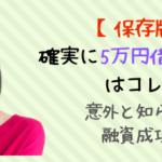 5万円借りる方法