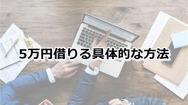 5万円か借りる 具体的な方法