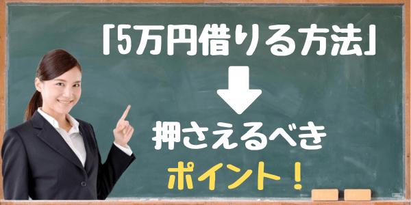 5万円借りる方法 ポイント